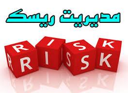 پاورپوینت مباحث پیشرفته در مدیریت ریسک