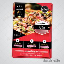 طرح لایه باز تراکت پیتزا فروشی و فست فود