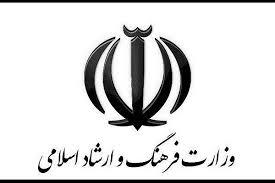 پاورپوینت وزارت فرهنگ و ارشاد اسلامی (وظایف، اهداف و راهبردها)