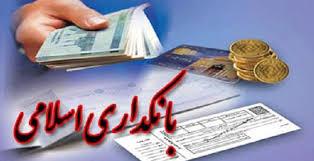 پاورپوینت بررسی نقش سیستم بانکداری اسلامی در بازار مالی ایران